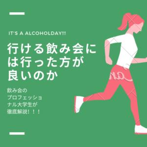 【飲み会に行くメリット4選を解説】行ける飲み会には行った方が良い!?