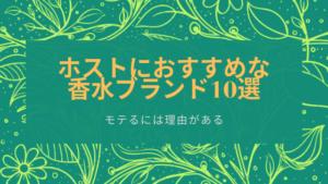 ホストがつけている香水ブランドって何?【おすすめブランド10選を紹介!】
