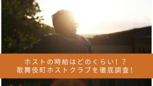 ホストの時給はどのくらい!?【歌舞伎町ホストクラブを徹底調査!】