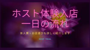 ホスト体験入店1日の流れ!【体入費・お店の選び方など詳しく紹介します!】