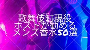歌舞伎町現役ホストが勧めるメンズ香水50選!【様々な香りを試して選ぶ本格派香水】