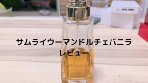 【癒しのあるバニラの香り】サムライウーマンドルチェバニラレビュー