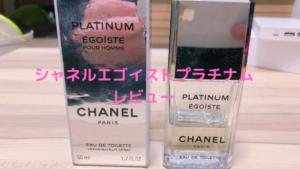【色気ある高級感漂う香り】シャネルエゴイストプラチナムレビュー