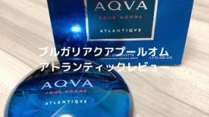 【大自然の香り】ブルガリアクアプールオムアトランティックレビュー