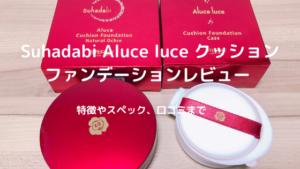 【Suhadabi Aluce luce】 クッションファンデーションを徹底レビュー!! 特徴やスペック、口コミまで!