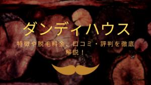 【メンズ脱毛サロン】ダンディハウスの特徴や脱毛料金、口コミ・評判を徹底解説!