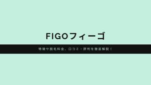 【メンズサロン脱毛】フィーゴの特徴と脱毛料金、口コミ・評判を徹底解説!