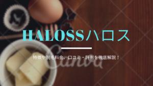 【メンズ脱毛サロン】HAlossハロスの特徴や脱毛料金、口コミ・評判を徹底解説!